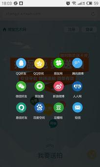 手机APP分享界面