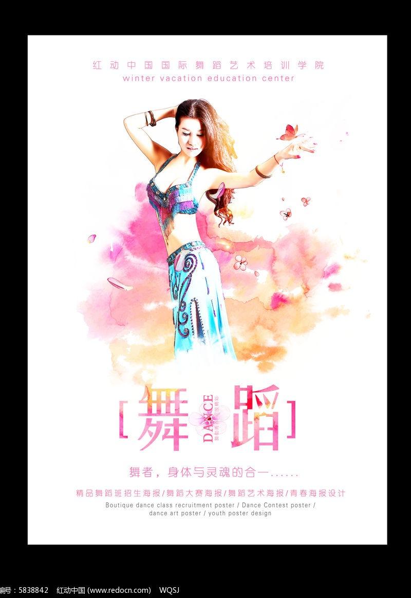 水彩手绘风格舞蹈海报设计