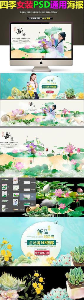淘宝京东夏季女装新装上新活动海报