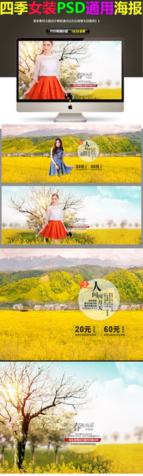 淘宝天猫春天春季女装海报模板