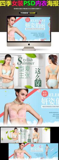 淘宝网店塑身内裤海报模板设计psd下载