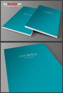 听课笔记本封面设计