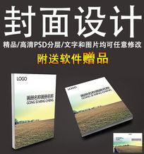 唯美荒漠草地画册封面设计