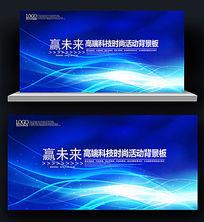 艳丽酷炫炫彩蓝色科技展板背景图