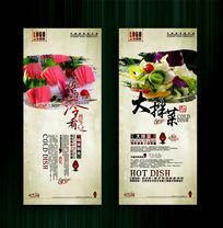 中华美食文化展板