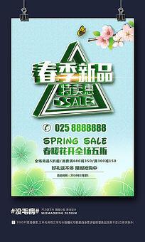 最新春夏新品上市促销海报