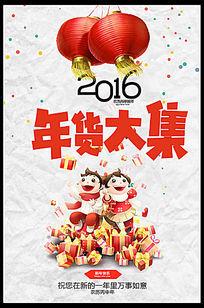 2016春节卡通情侣礼品年货大集海报