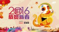 2016恭贺新春猴年展板背景