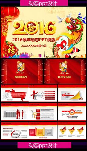 2016年终总结工作汇报新年计划PPT pptx