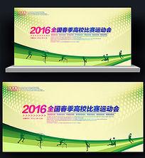 2016青奥会篮球宣传运动会背景板