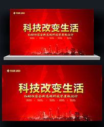 2016新年红色喜庆背景企业年会背景设计