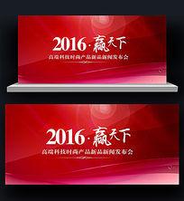 2016赢天下高端科技产品发布会背景板