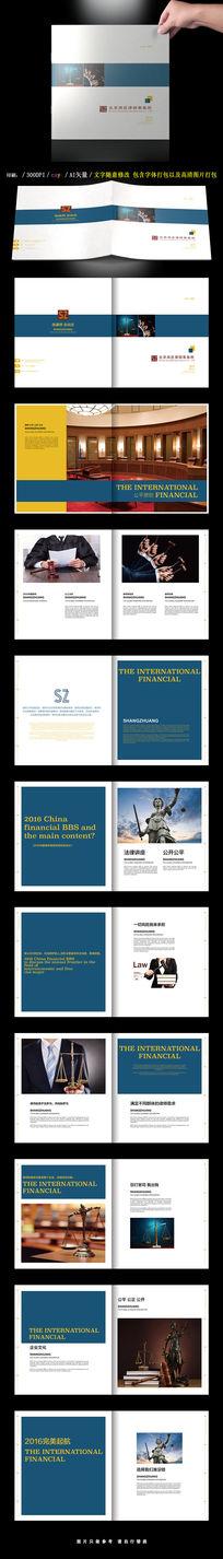 2016最新整套律师事务所画册设计