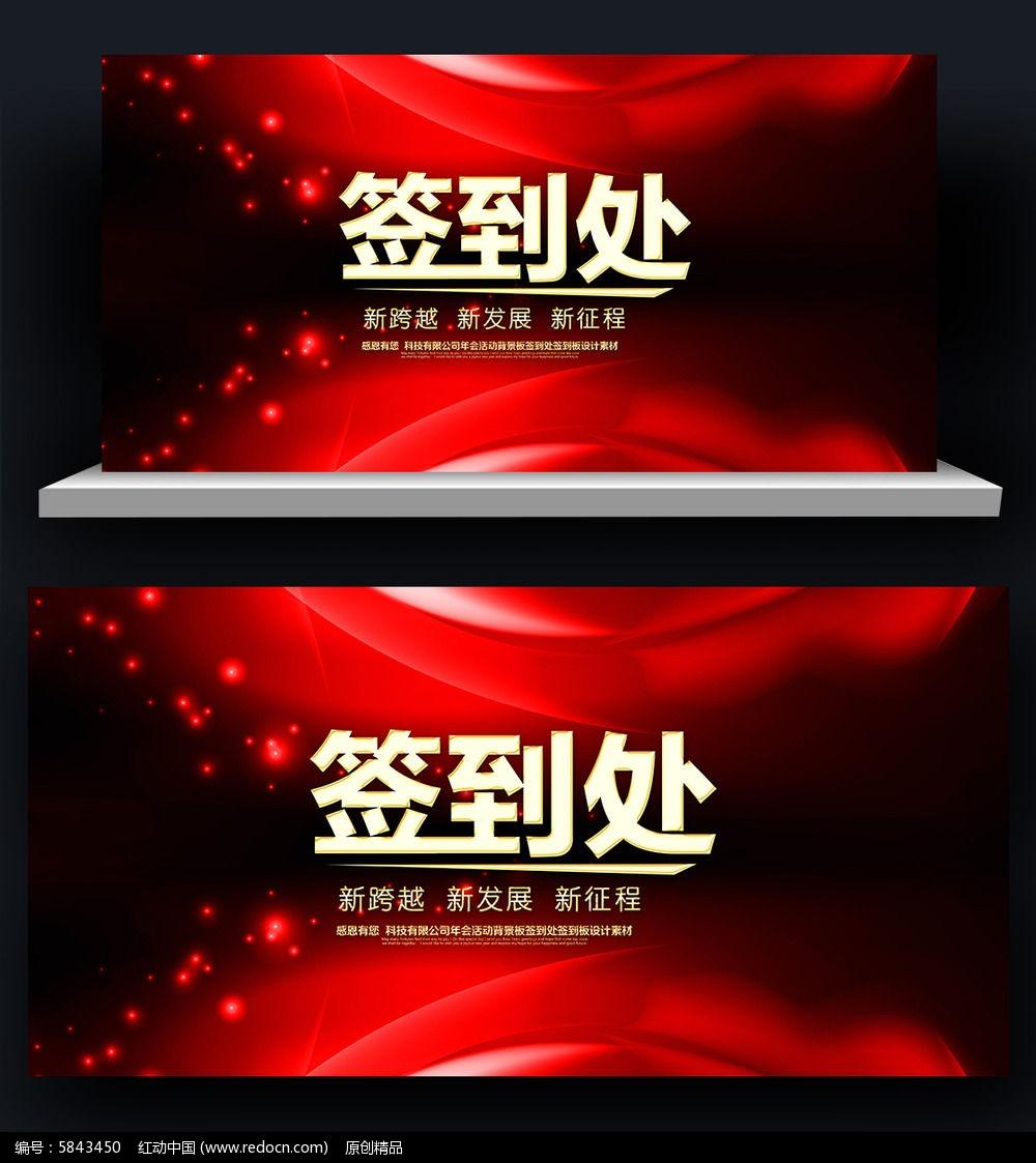 春节年会签到墙图片图片