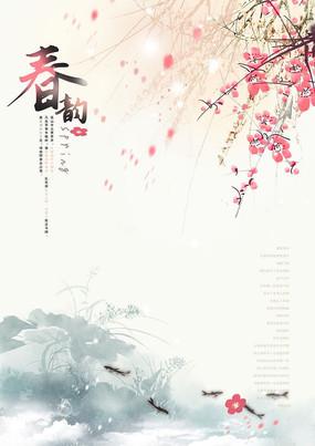 春韵春天水墨中国风海报