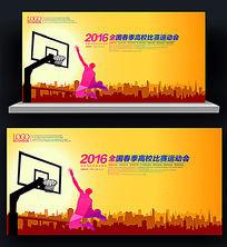 大学校园篮球运动比赛海报设计