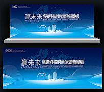 电子数码科技产品展板背景板