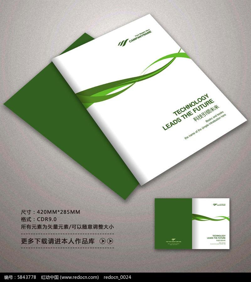 简约绿色环保画册封面设计