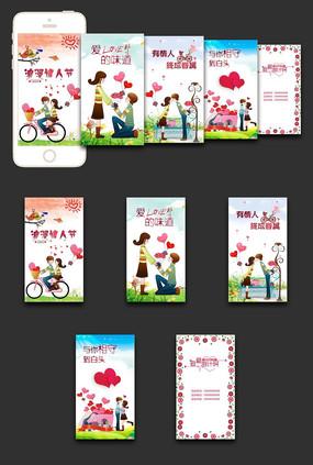 卡通版的情人节微信端海报设计
