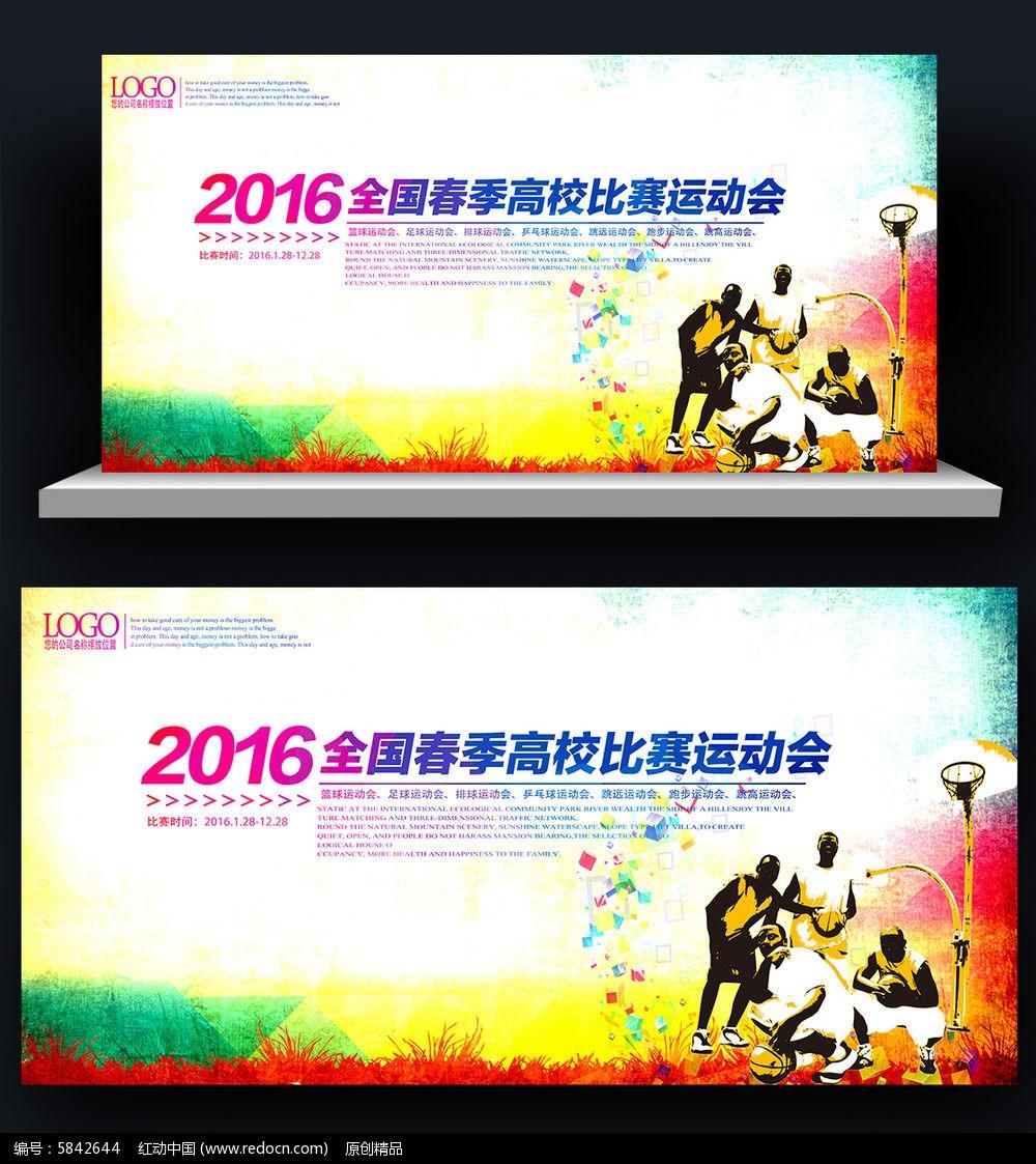篮球运动比赛体育竞技展板海报设