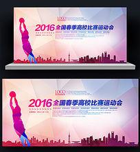 篮球运动友谊竞技赛展板海报设计