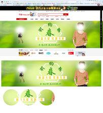 绿色清新服装banner