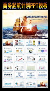 企业工作计划商务起航PPT汇报PPT模板