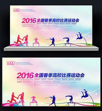 全国高校高校运动会展板设计