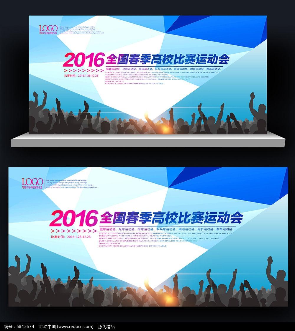 全民运动会比赛开幕式背景板图片
