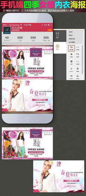 手机端女装海报新品手机首页