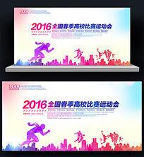 水彩水墨创意运动会背景板素材PSD