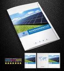太阳能画册封面