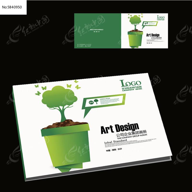 植树节爱护环境宣传画册封面横版图片