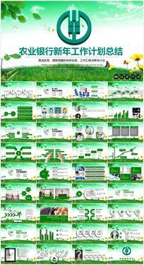 中国农业银行年终总结PPT