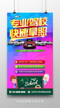 最新驾校招生海报设计
