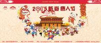 2015新春唐人节风俗户外广告