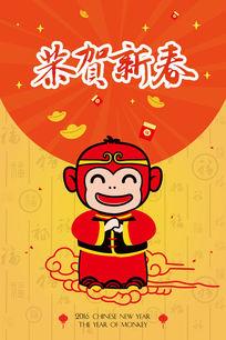 2016恭贺新春
