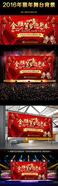2016猴年舞台背景新年春节晚会背景设计模板