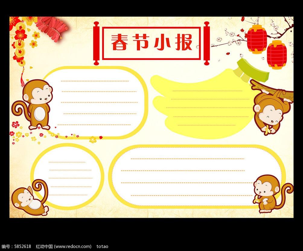 卡通猴春节 小抄报 图片 素材 红动手机版图片
