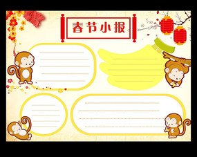 2016卡通猴春节小抄报