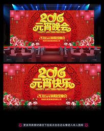 2016年猴年元宵联欢晚会背景设计