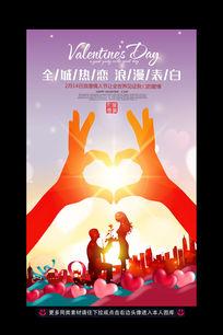 2月14日情人节表白宣传海报设计
