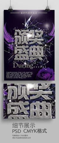 颁奖盛典紫色背景海报