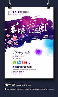 彩墨创意商场春季促销海报设计