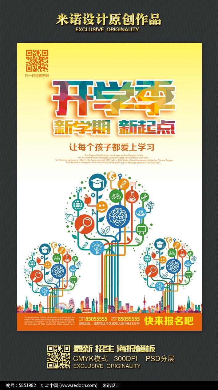 图书手绘海报设计