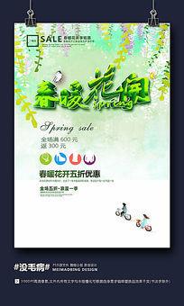 春暖花开春天商场促销海报设计