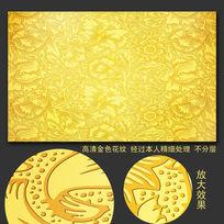 高清金色花纹浮雕背景