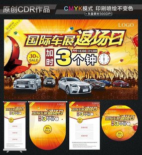 国际车展返场海报