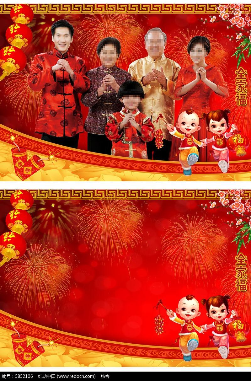 红色喜庆全家福相册模板图片