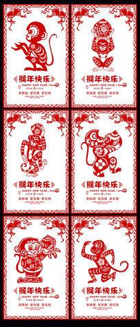 简约创意剪纸2016猴年宣传海报
